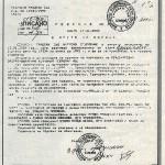 Решението на съда от 17 януари