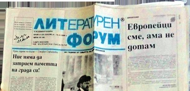 Вестник Литературен форум, Бр. 31-32 (289/90), 9-15.10.1996 г.