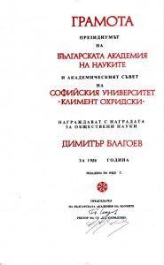 Първа страница на грамотата за наградата за обществени науки - Димитър Благоев