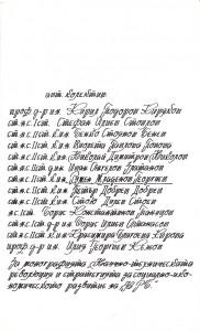 Втора страница на грамотата за наградата за обществени науки - Димитър Благоев