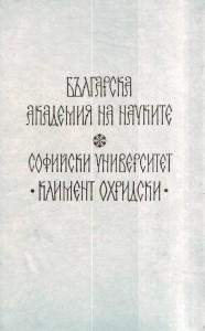Корица на грамотата за наградата за обществени науки - Димитър Благоев